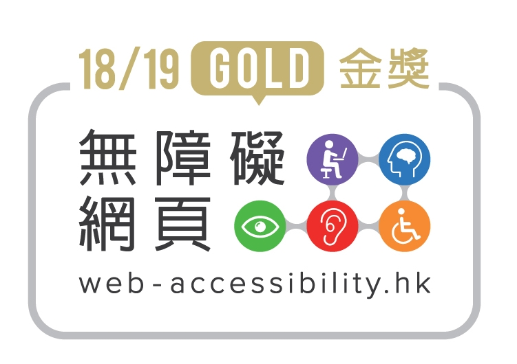 web accessibility gold award 2019