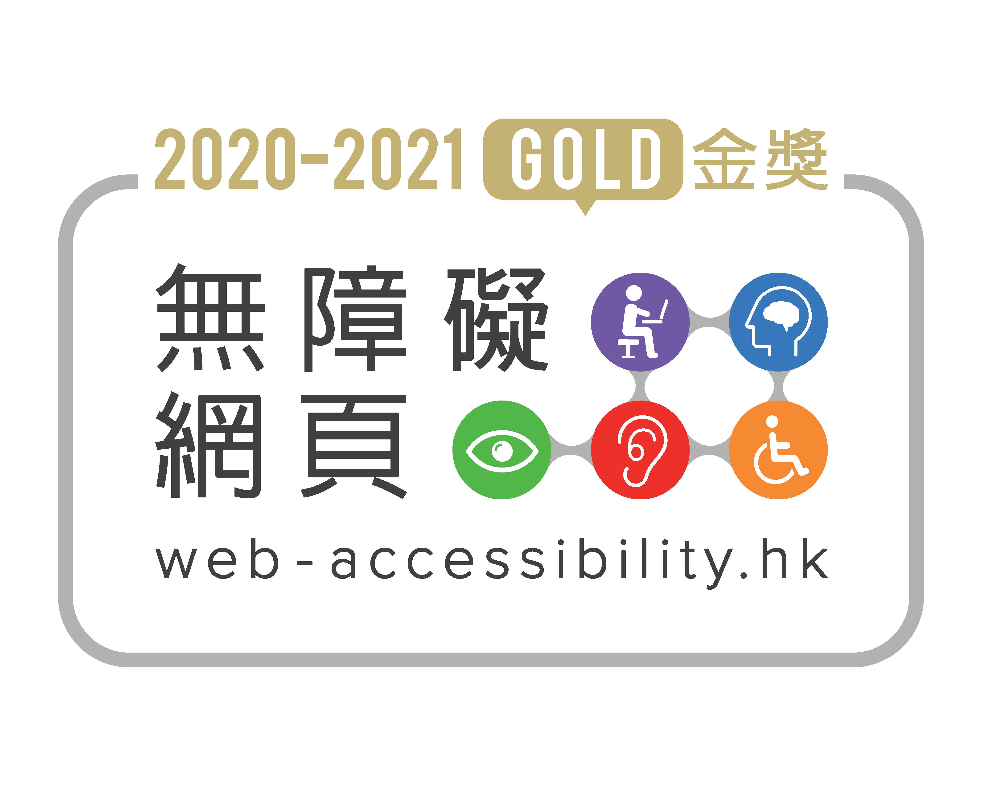 web accessibility gold award 2019